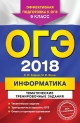 ОГЭ-2018 Информатика 9 кл. Тематические тренировочные задания